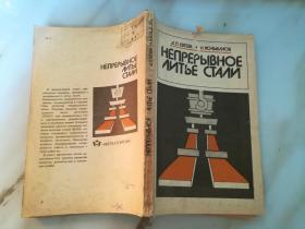 俄文版: HEIPEPbIBHOE AMTbE CTA1M《46495-6》钢的连……