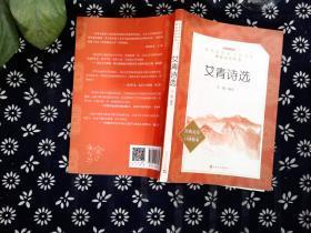艾青诗选(教育部统编《语文》推荐阅读丛书 人民文学出版社)、