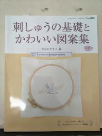 刺绣基础和可爱图案集(日文原版书)书名以图片为主