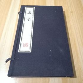 三希堂藏书仿古版系列【孟子】(一涵二册)宣纸线装