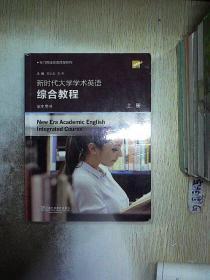 新时代大学学术英语综合教程(学生用书上)..