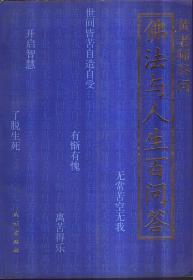 东山讲堂文集13 佛法与人生百问答(黄老师开讲)