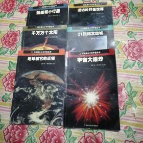 阿西莫夫少年宇宙丛书10册合售【宇宙大爆炸+ 地球和它的近邻+21世纪太空城+ 千万万个太阳+遥远的行星世界+彗星和小行星】其中有基本轻微水印,不影响阅读】品如图避免争论】