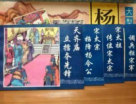 大型连环画 杨家将 全套60册