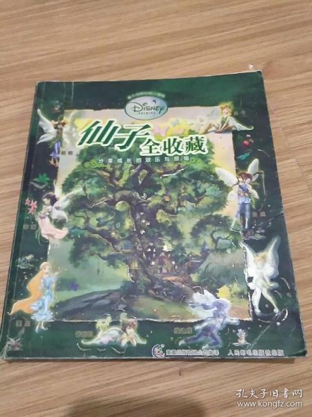仙子全收藏——迪士尼梦幻仙子系列