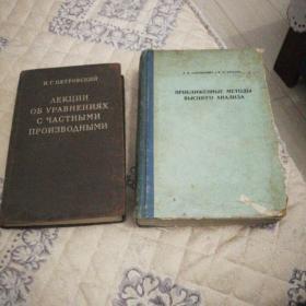 俄文高等数学书
