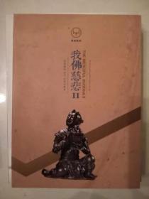 香港翰海2016拍卖:我佛慈悲2