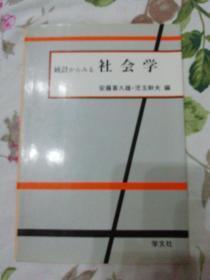 统计社会学 日文原版
