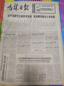 文革报纸吉林日报1971年1月3日(4开四版)古巴驻我国临时代办举行国庆招待会;把教育战线两条路线进行到底。