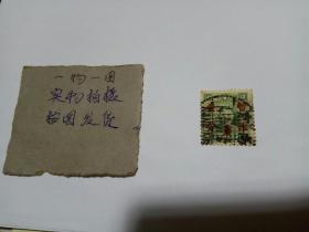 民国邮票,中华民国邮政,民国普14,【肆分】孙中山像加盖暂作壹分信销邮票。