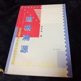 追根溯源:战后美国对华政策的缘起与发展(1945~1950)