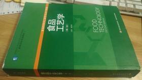 食品工艺学第二版 赵晋府  中国轻工业出版社 9787501924295