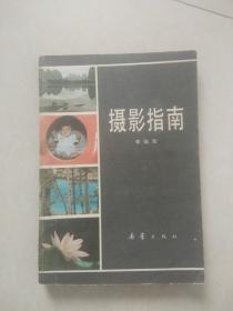 摄影指南(馆藏书,内有藏书标记和印章)