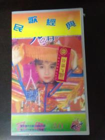 民歌经典广东惠州音像出版社