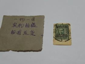 中华民国邮票,中华民国邮政,民国普票 孙中山像贰圆,加盖改作伍仟圆,信销邮票。。