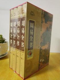 周易全书(精装全4册)