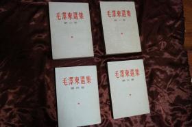 32开竖版、上海印刷《毛泽东选集》1-4卷,其中1-3卷1966年印刷;第四卷1964年印刷。(H-0698)详见图片