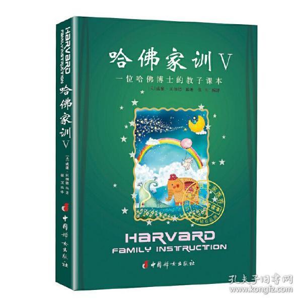 哈佛家训(5) 一位哈佛博士的教子课本