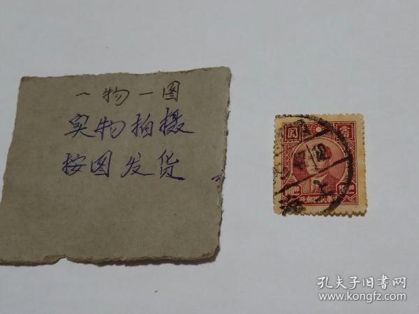 中华民国邮票,中华民国邮政,民国普票 ,孙中山像壹佰圆,信销邮票