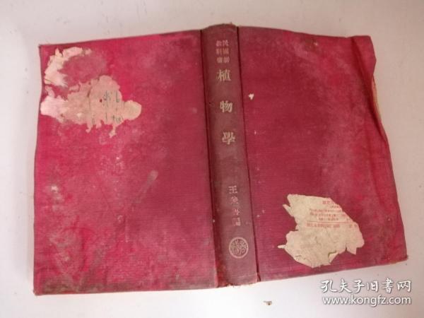 民国新教科书:植物学 (精装)