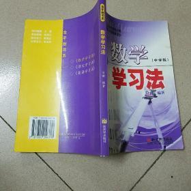 数学学习法(中学版)
