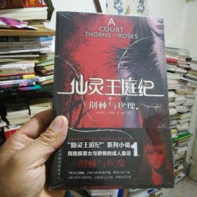 仙灵王庭纪(卷一):荆棘与玫瑰(全二册)【32开全新未开封】