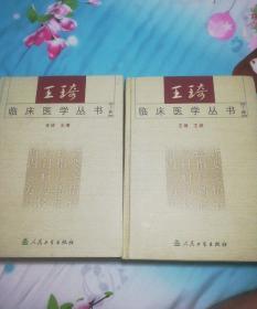 王琦临床医学丛书(上下)(全二册)