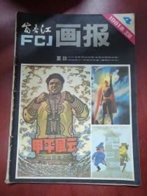 富春江画报1981•4
