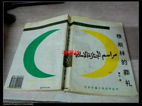穆斯林的葬礼(装订的书线有些松动