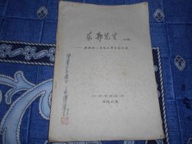 《东郭先生(初稿)》徐希博签赠本(16开油印剧本)『江苏省昆剧院旧藏』