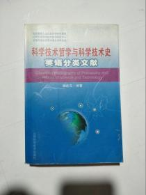 科学技术哲学与科学技术史:英语分类文献