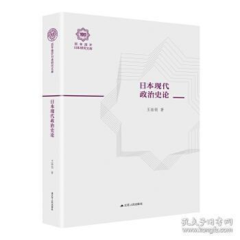 日本现代政治史论(百年南开日本研究文库06,精装版)