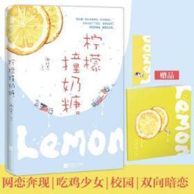 柠檬撞奶糖