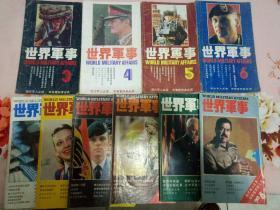 世界军事【1989年第3、4、5、6、1990年全年六期】共十期合售