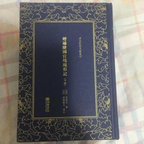 增补绘图官场现形记(套装上中下册)/清末民初文献丛刊