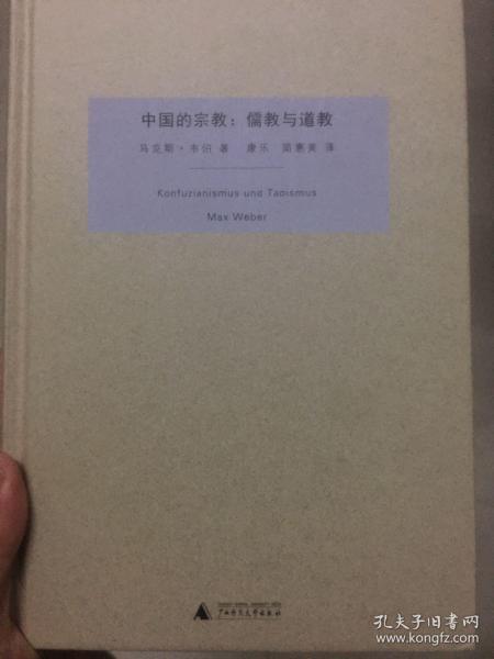 中国的宗教