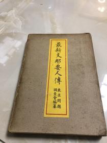 最新支那要人传    日文   精装     1941年出版