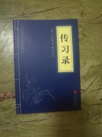 中华国学经典精粹:传习录