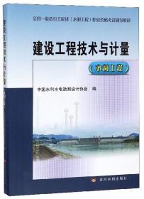 建设工程技术与计量(水利工程)