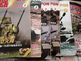 兵器 2012 2