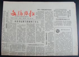 文摘周报1986年9月19日 第312期 (4版)