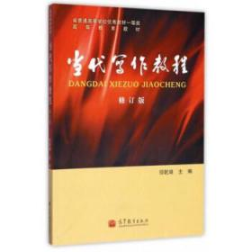 当代写作教程 修订版 邬乾湖 高等教育