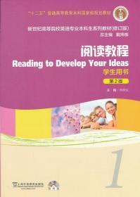 阅读教程1 第2版 学生用书 蒋静仪 上海外语教育出版社 蒋静