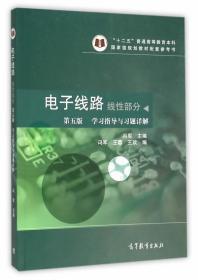 正版 电子线路 线性部分 第五5版 学习指导与习题详解 冯军