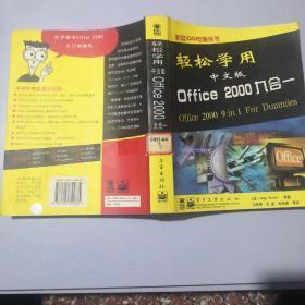 轻松学用中文版Office 2000九合一