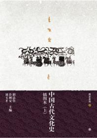 中国古代文化史阴法鲁许树安刘玉才北京大学出版社