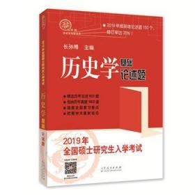正版 历史学基础 论述题 修订版 长孙博 山东人民出版社
