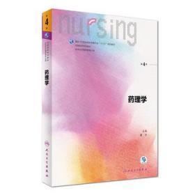 正版 药理学第4版四版 董志 人民卫生出版社9787117243230