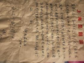 著名京剧大师俞振飞信札一页带封