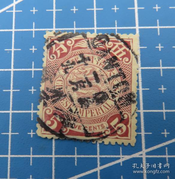 清朝蟠龙邮票伍分--销邮戳二月十九(CANTON)广州府